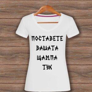 Тениска със снимка - ДАМСКА, Остро деколте, Бяла