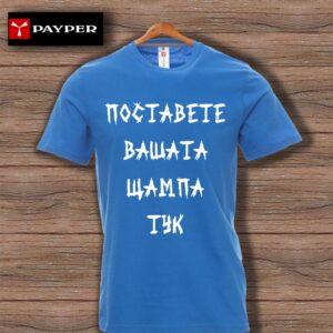 Тениска със снимка – Payper, Синя