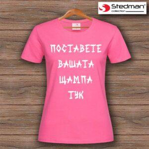 Тениска със снимка - ДАМСКА, Розова