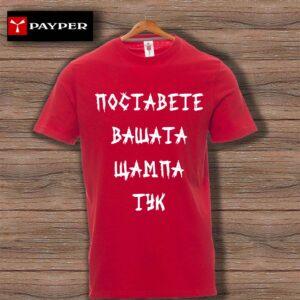 Тениска със снимка - Payper, Червена