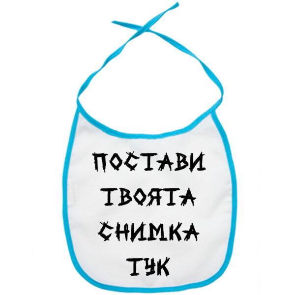 Бебешки лигавник със снимка - Син кант