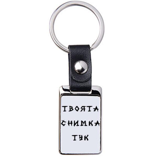 Ключодържател със снимка - метал и кожа - Правоъгълен