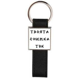 Ключодържател със снимка - метал и кожа - Квадрат