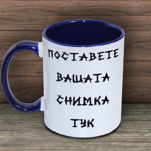 Чаша със снимка - Синя