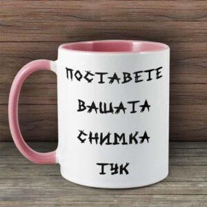 Чаша със снимка - Розова