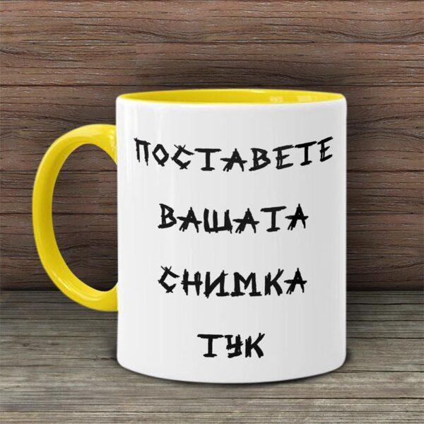Чаша със снимка - Жълта