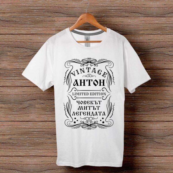 Тениска Антон - Човекът, Митът, Легендата