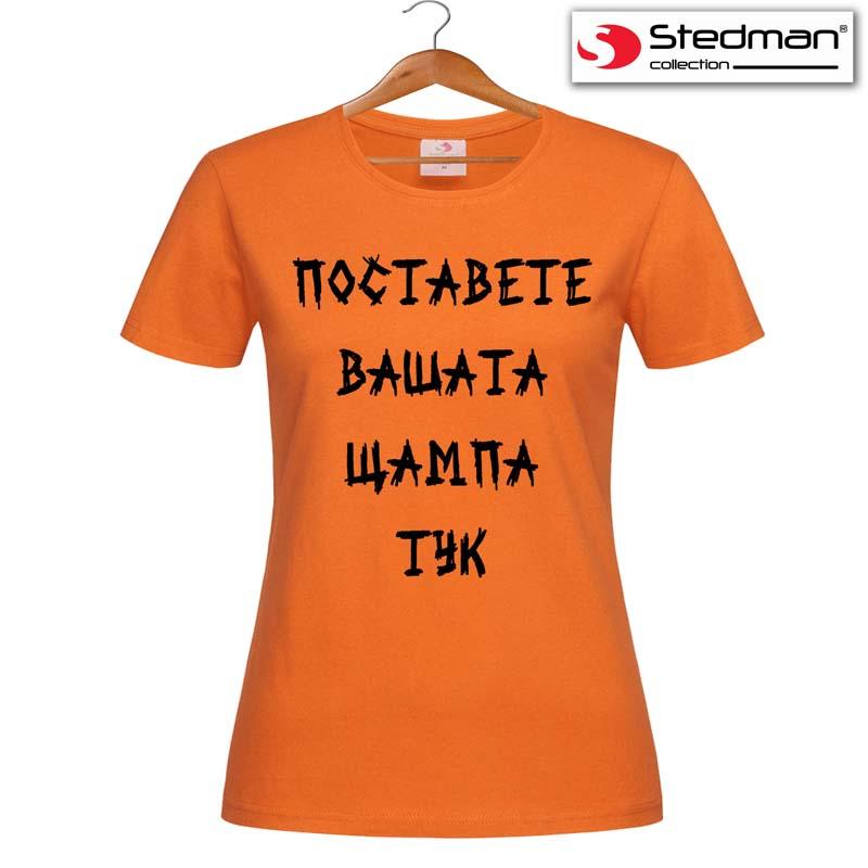 Тениска със снимка - ДАМСКА, Оранжева