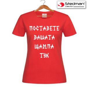 Тениска със снимка - ДАМСКА, Червена