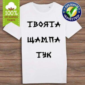 Тениска със снимка - Органичен памук - Бяла