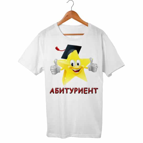 Абитуриентска тениска #6