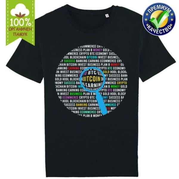 Bitcoin лупа - Крипто тениска