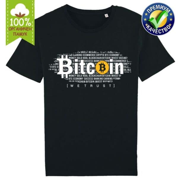 Bitcoin - Крипто тениска с надписи 02