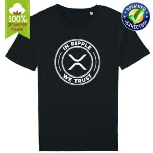 In Ripple We Trust - Крипто тениска