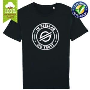 In Stellar We Trust - Крипто тениска